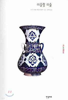 이슬람 미술