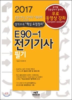 2017 E90-1 전기기사필기