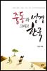 중동과 성경 그리고 한국