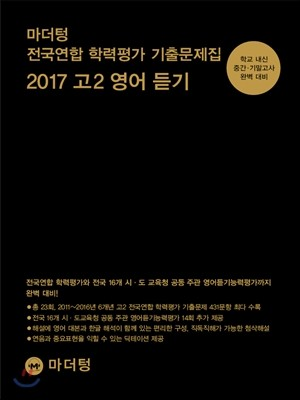 마더텅 전국연합 학력평가 기출문제집 2017 고2 영어 듣기