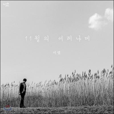 이엘 (Lee EL) - 11월의 세레나데