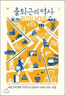출퇴근의 역사 RUSH HOUR