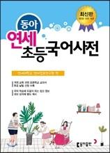 동아 연세 초등국어사전