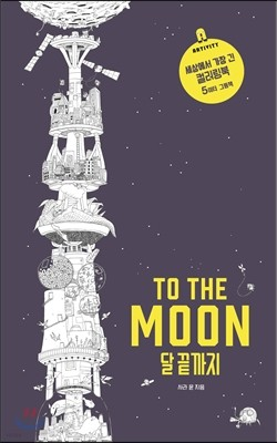 TO THE MOON 달 끝까지