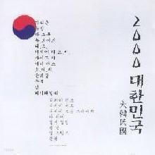 V.A. -  2000 대한민국 (천리안)