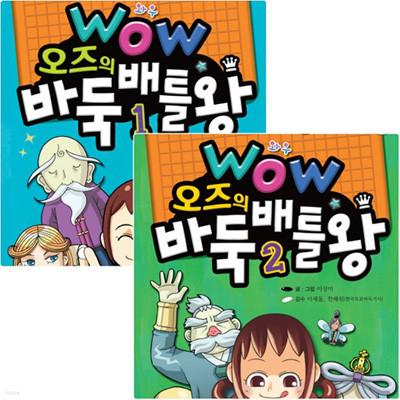 Wow 오즈의 바둑 배틀왕 세트 (전2권) - 바둑 만화