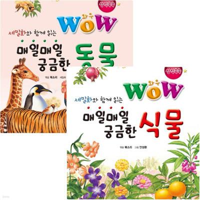 Wow 매일매일 궁금한 세트 (전2권) - 동물.식물