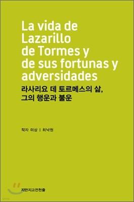 라사리요 데 토르메스의 삶, 그의 행운과 불운