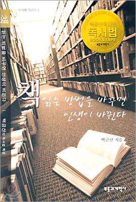 책 읽는 방법을 바꾸면 인생이 바뀐다
