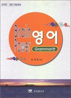 Brain Power 영어 Grammar편