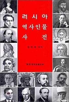 러시아 역사인물 사전