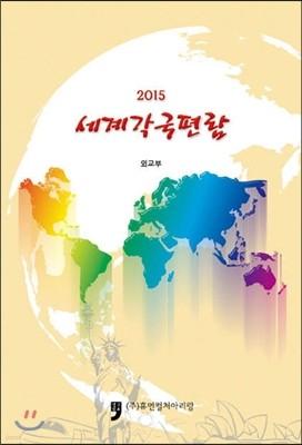 2015 세계각국편람