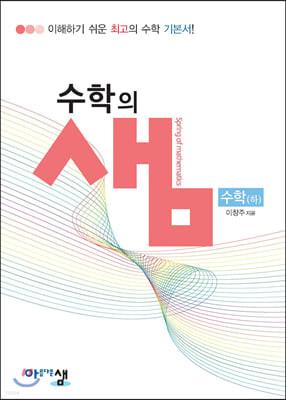 아름다운 샘 수학의 샘 수학 (하) (2020년용)