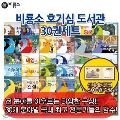 [상품권5천원증정] 비룡소 호기심 도서관 30권 (개정판)