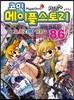 코믹 메이플스토리 오프라인 RPG 86