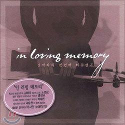김애라 1집 - In Loving Memory : 김애라의 첫번째 해금연주