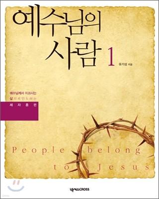 예수님의 사람 1권
