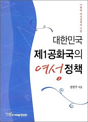 대한민국 제1공화국의 여성정책