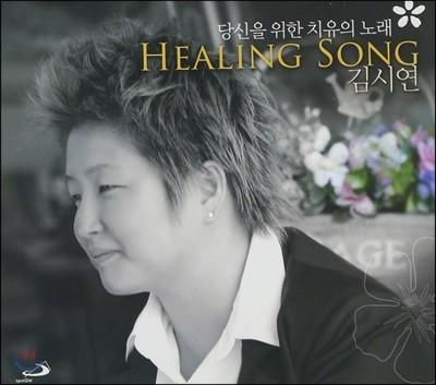 김시연(아녜스) 생활성가 - 당신을 위한 치유의 노래 (Healing Sons)