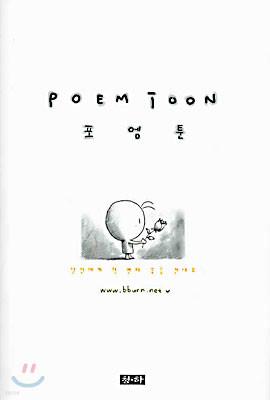 포엠툰 POEM TOON