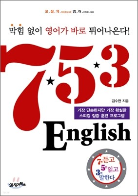7ㆍ5ㆍ3 English