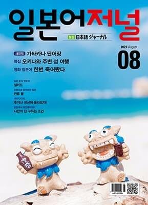 월간일본어저널 (월간) : 1년 정기구독