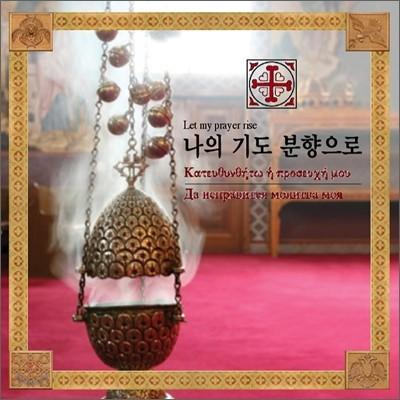 나의 기도 분향으로 - 한국 정교회 성가곡집 I