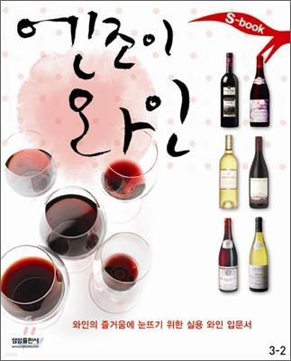 엔조이 와인
