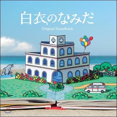 일본 도카이TV 드라마 '백의의 눈물' 사운드트랙 (白衣のなみだ OST) - Hideharu Mori (히데하루 모리) 음악