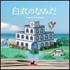 �Ϻ� ��ī��TV ��� '������ ����' ����Ʈ�� (����Ϊʪߪ� OST) - Hideharu Mori (�����Ϸ� ��) ����