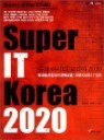 Super IT Korea 2020 ���� ����Ƽ �ڸ��� 2020