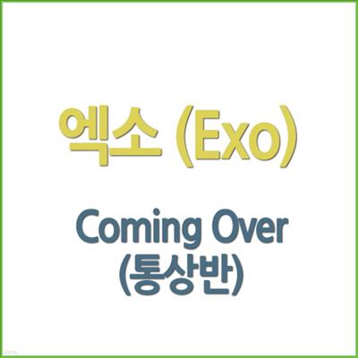 엑소 (Exo) - Coming Over (통상반)