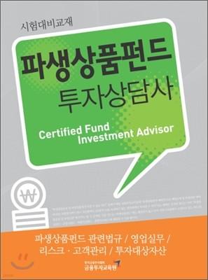 파생상품펀드 투자상담사