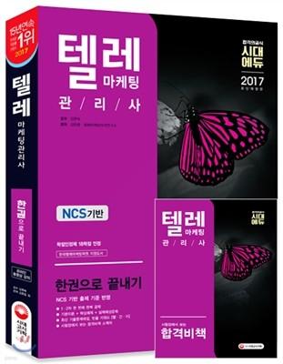 2017 NCS 기반 텔레마케팅관리사 한권으로 끝내기