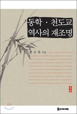 동학·천도교 역사의 재조명