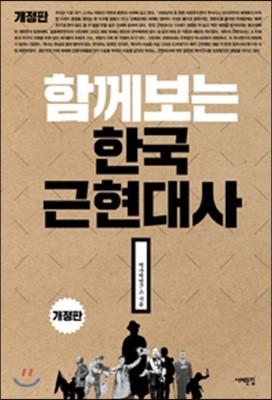 함께 보는 한국근현대사