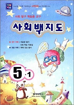 사회백지도 5-1 (2009년)