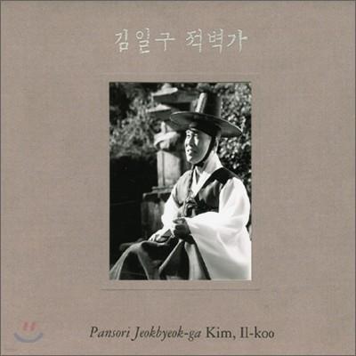 김일구 - 판소리 적벽가 완창