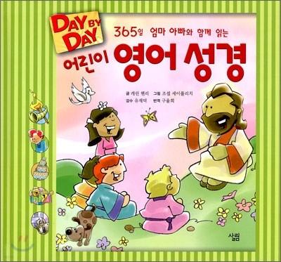 어린이 영어성경