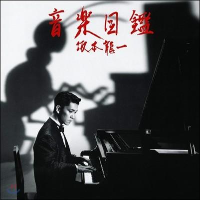Ryuichi Sakamoto (류이치 사카모토) - Ongaku Zukan 2015 Deluxe Edition