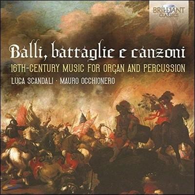 Luca Scandali / Mauro Occhionero 오르간과 퍼쿠션으로 연주하는 16세기 이탈리아 건반 음악 (Balli, Battaglie E Canzoni - 16th-Century Music for Organ & Percussion)