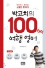 박코치의 100단어 여행 영어