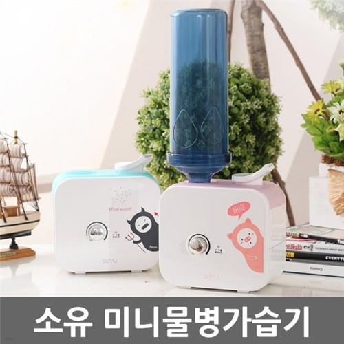 [무료배송]국내생산 소유 보틀 미니 가습기 MTH-750/탁상용/책상용/