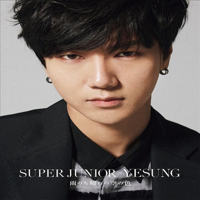 예성 (Yesung) - 雨のち晴れの空の色 (CD+DVD)