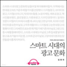 이해총서 - 스마트시대의 광고 문화