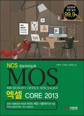 MOS 엑셀 CORE 2013