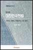 2016년 대한민국헌법