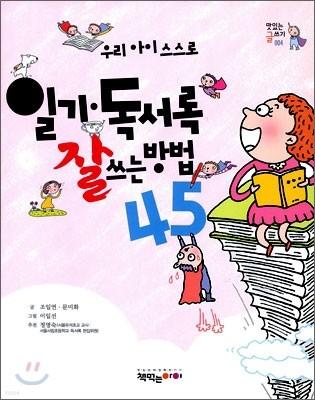 일기 · 독서록 잘 쓰는 방법 45