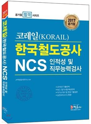2017 NCS 코레일 (한국철도공사) 인적성 및 직무능력검사
