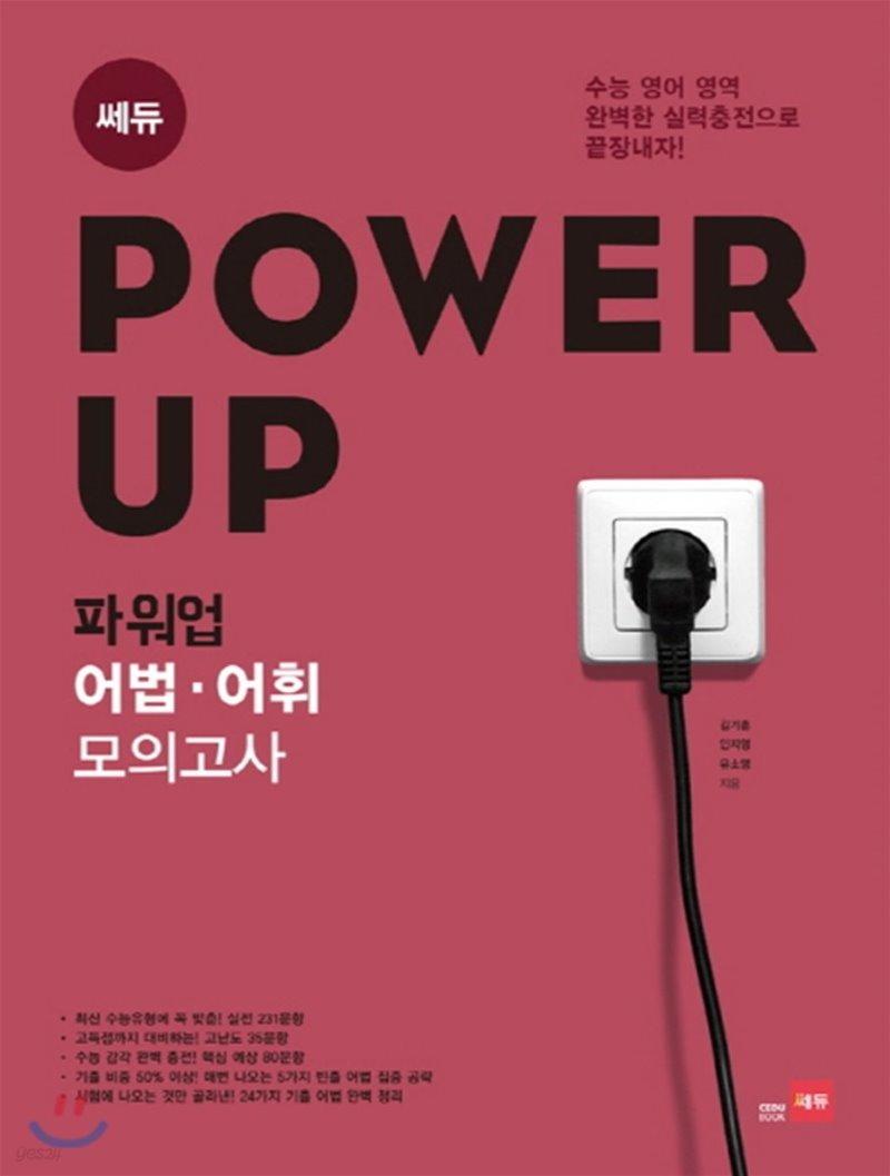 Power Up 파워업 어법·어휘 모의고사